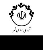 شورای اسلامی شهر