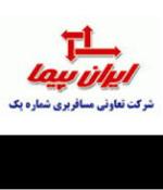 شرکت مسافربری ایران پیمان