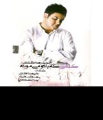 حمید رضا گلشن - کسی که با تو می مونه