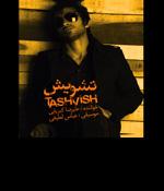 علیرضا کبریایی - آلبوم تشویش
