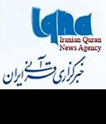 خبرگزاری قرآنی